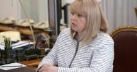 Памфилова: Избирателей в обиду не дам