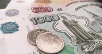 Россиянам обещают повысить зарплаты