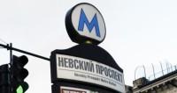 Город в городе: Пять причин увидеть петербургское метро