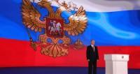 «Рубежное» послание Путина: люди как источник прорыва России
