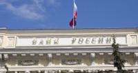 ЦБ отозвал лицензию у ростовского банка «Кредит Экспресс»