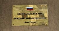 Центробанк аннулировал лицензию белгородского «Вэлтон Банка»