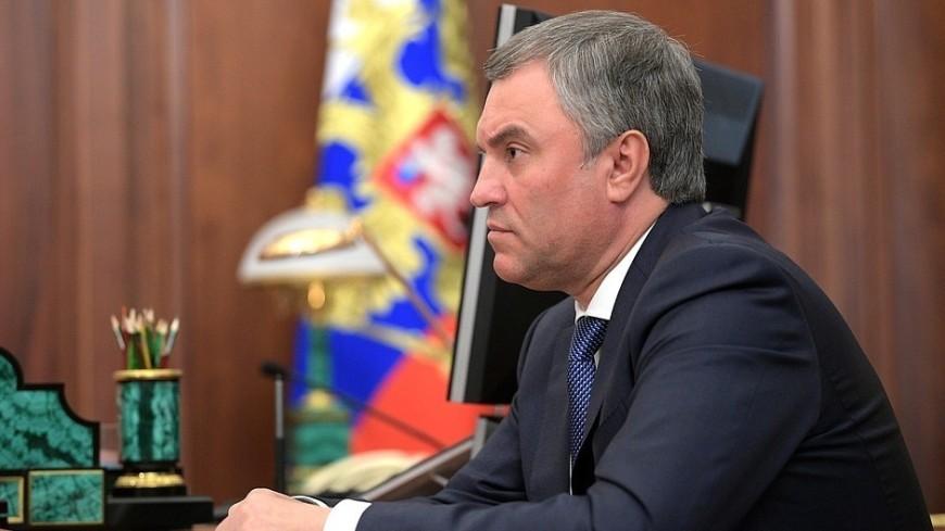 Володин призвал бережно относиться к истории России и Казахстана