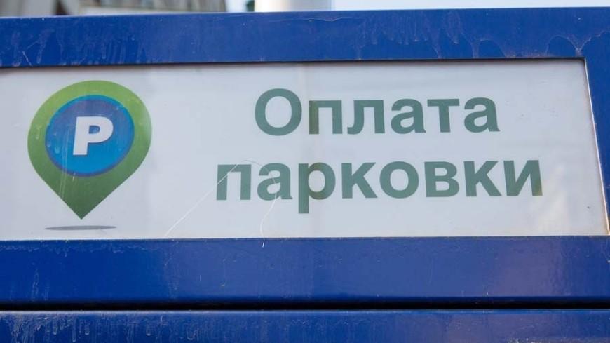 Автомобилисты Москвы вновь могут оплатить парковку через смс