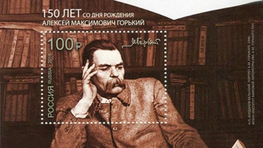 Почтовую марку к юбилею Максима Горького выпустили в обращение