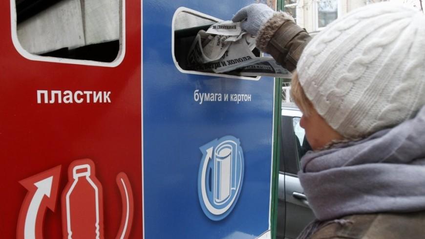 На стадионах Москвы во время ЧМ установят контейнеры для раздельного мусора
