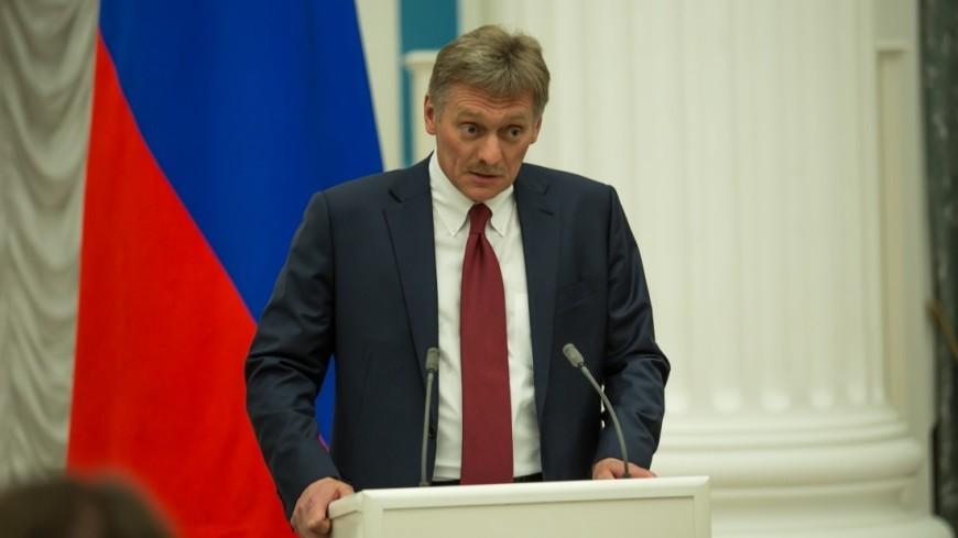 Песков назвал обвинения по делу Скрипаля поспешными и противоречивыми