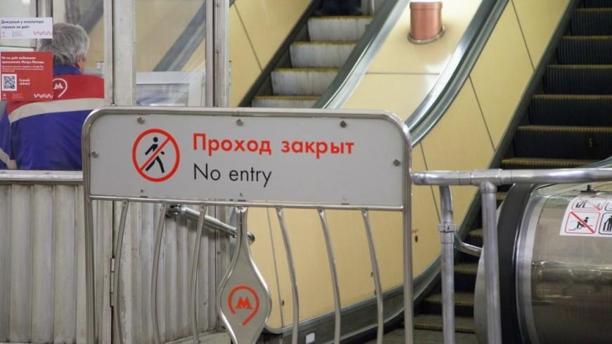 В московском метро на ремонт закрыли два эскалатора