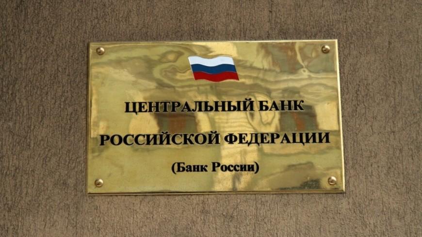 Ставка ЦБ России «замерла» – на что она влияет