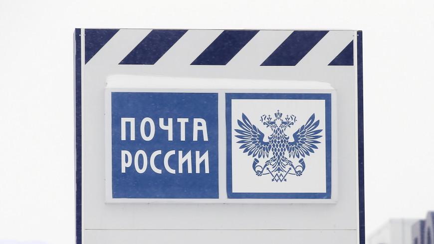 Десятки московских отделений «Почты России» оснастили Wi-Fi