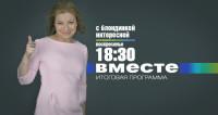 Программа «Вместе» с 3 июня меняет время выхода в эфир