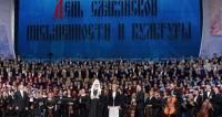 На Красной площади идет концерт в честь Дня письменности и культуры