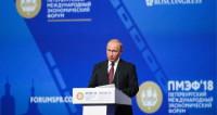 Путин рассказал о создании организации «Россия – страна возможностей»