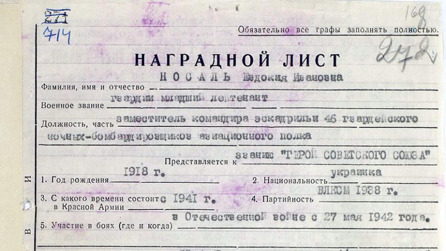 Опубликованы документы о прототипах героев фильмов о ВОВ