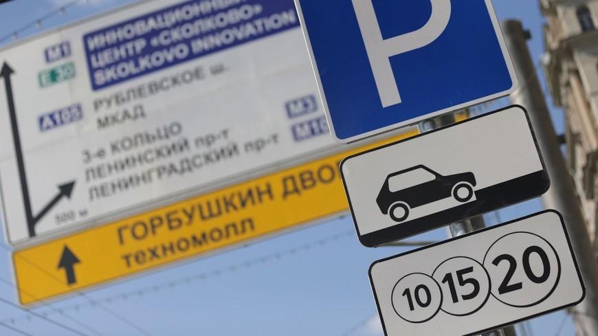 Москва заработала 4,2 миллиарда рублей на платных парковках