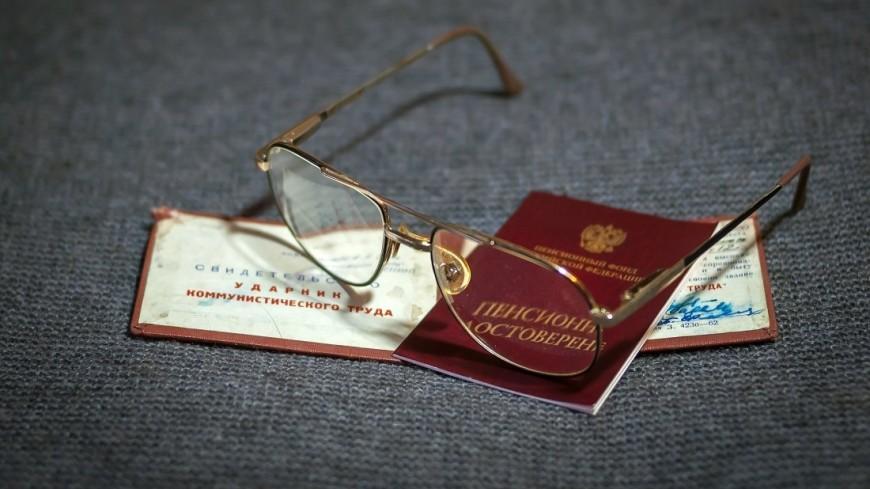 Пенсионное удостоверение ,пенсионное удостоверение, пенсионер, пенсия, социальные льготы, ,пенсионное удостоверение, пенсионер, пенсия, социальные льготы,