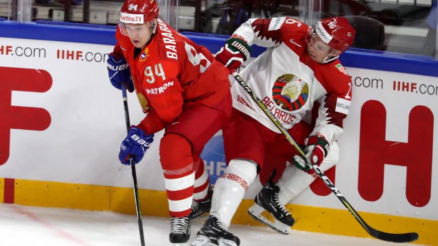 Российские хоккеисты забросили Беларуси шесть шайб
