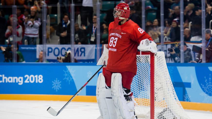 Кошечкин защитит ворота россиян в матче с Францией