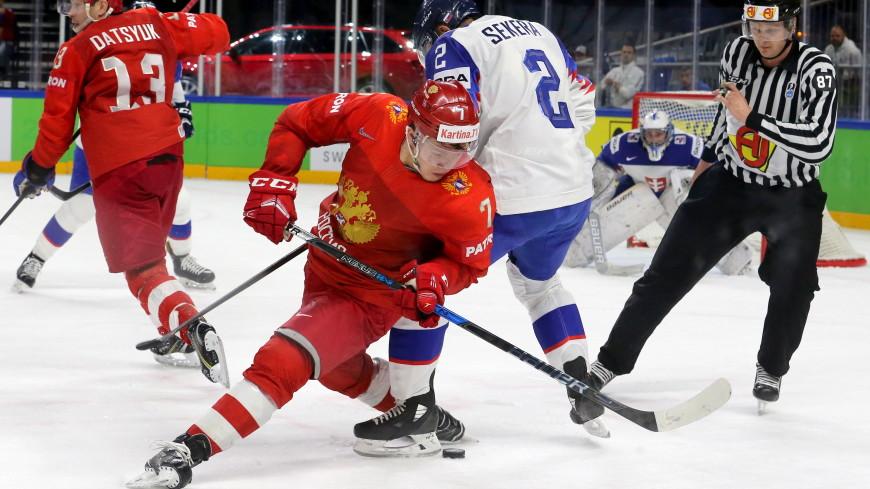 Хоккей: россияне обыграли словаков, гарантировав себе 2-е место в группе ЧМ