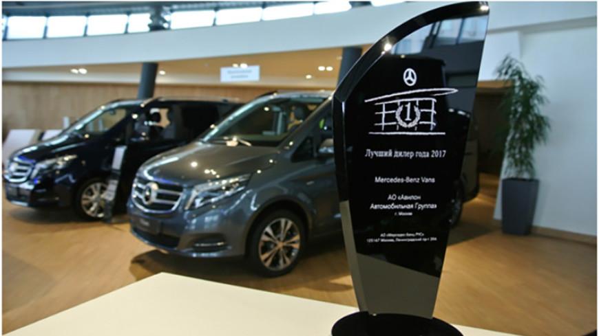 АВИЛОН «Мерседес-Бенц» признан лучшим дилером по продажам малотоннажных автомобилей