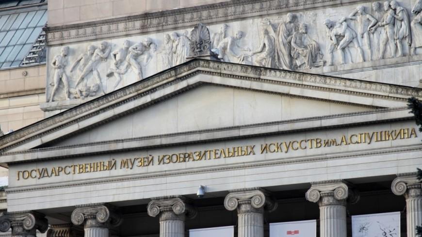 Пушкинский музей объявил сбор средств на покупку магического жезла