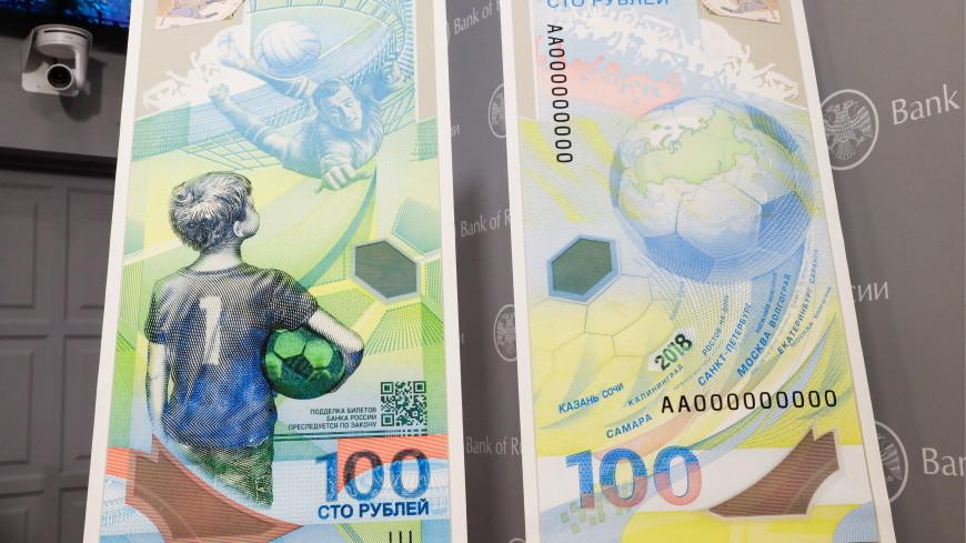Банк России представил памятную банкноту к ЧМ-2018