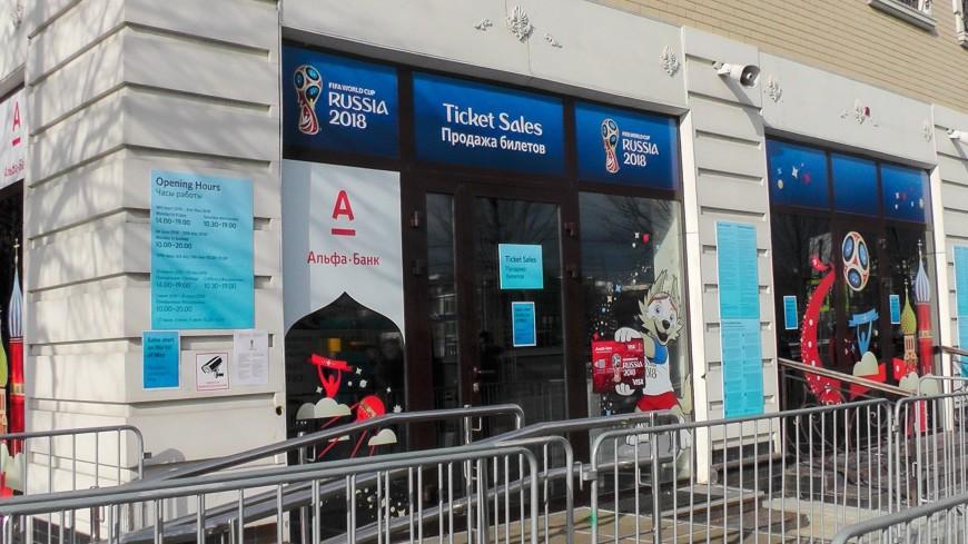 В Москве стартовали прямые продажи билетов на ЧМ-2018 по футболу