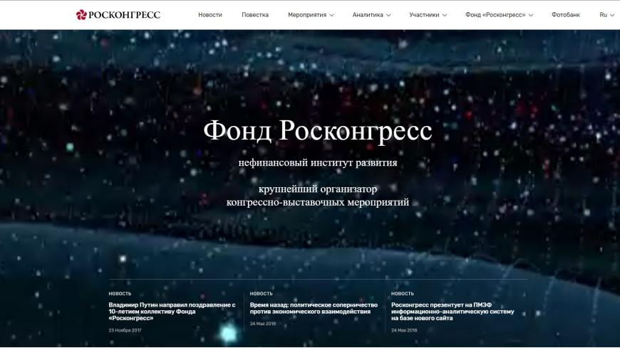 Росконгресс презентует на ПМЭФ информационно-аналитическую систему на базе нового сайта