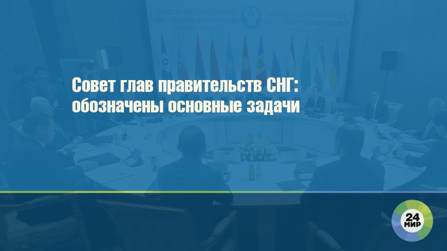 Совет глав правительств СНГ: обозначены основные задачи