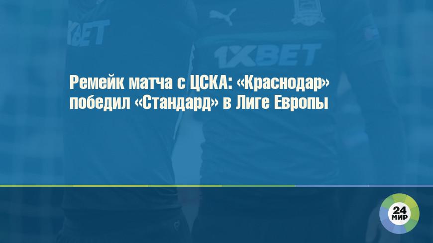Ремейк матча с ЦСКА: «Краснодар» победил «Стандард» в Лиге Европы