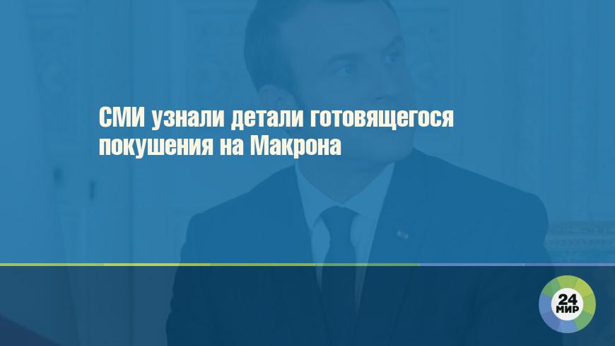 СМИ узнали детали готовящегося покушения на Макрона