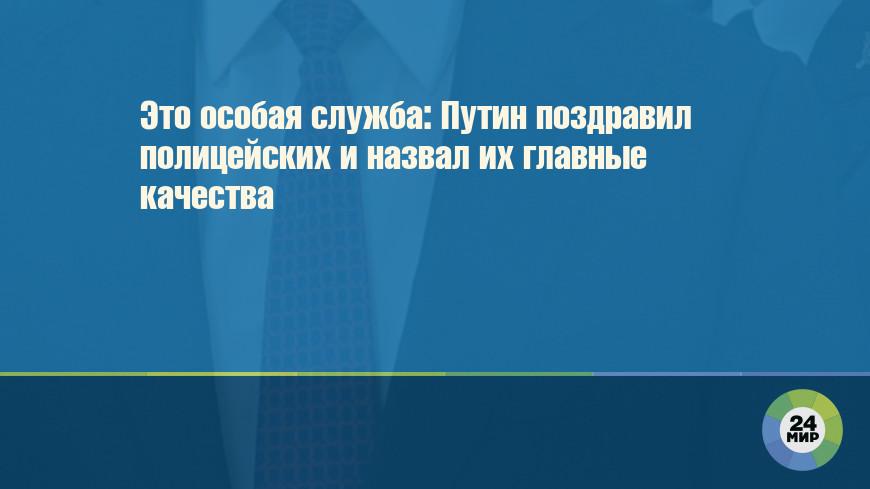 Это особая служба: Путин поздравил полицейских и назвал их главные качества