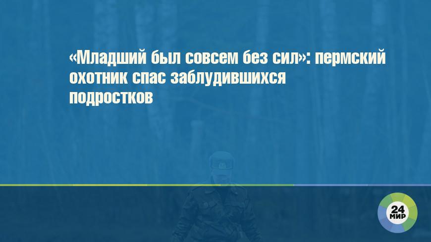 «Младший был совсем без сил»: пермский охотник спас заблудившихся подростков