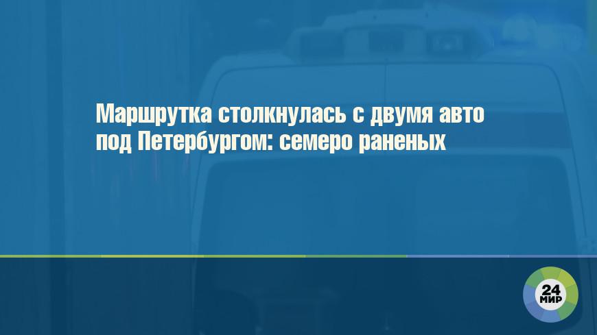 Маршрутка столкнулась с двумя авто под Петербургом: семеро раненых