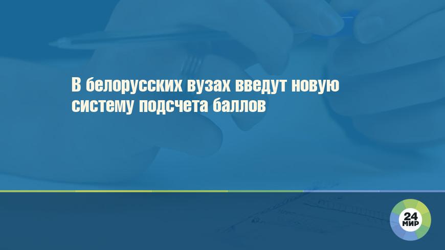 В белорусских вузах введут новую систему подсчета баллов