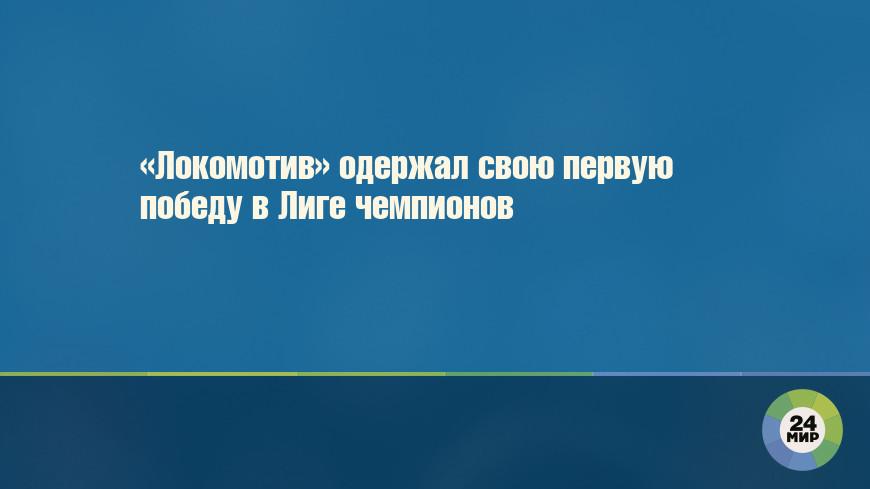 «Локомотив» одержал свою первую победу в Лиге чемпионов