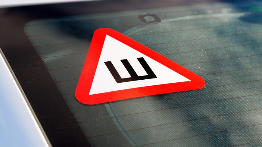 Будут ли штрафовать автомобилистов за отсутствие знака «Шипы»