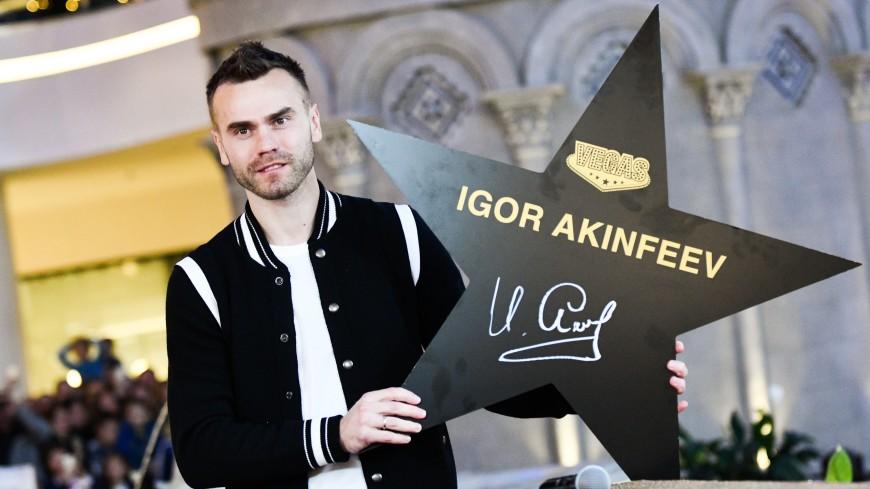 Акинфеев открыл в Москве Аллею чемпионов и подписал свою именную звезду