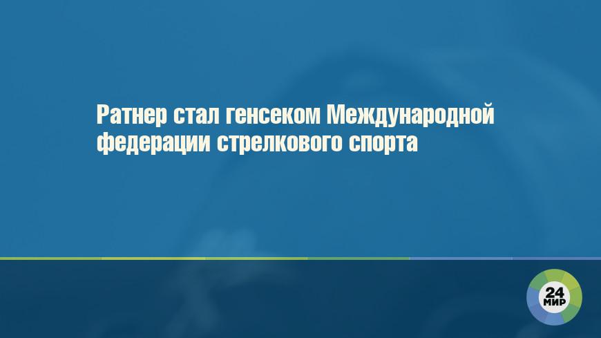 Ратнер стал генсеком Международной федерации стрелкового спорта
