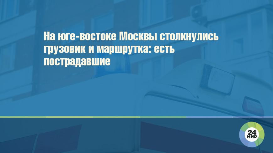 На юге-востоке Москвы столкнулись грузовик и маршрутка: есть пострадавшие