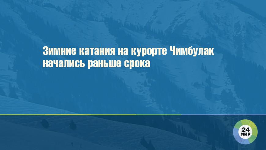 Зимние катания на курорте Чимбулак начались раньше срока