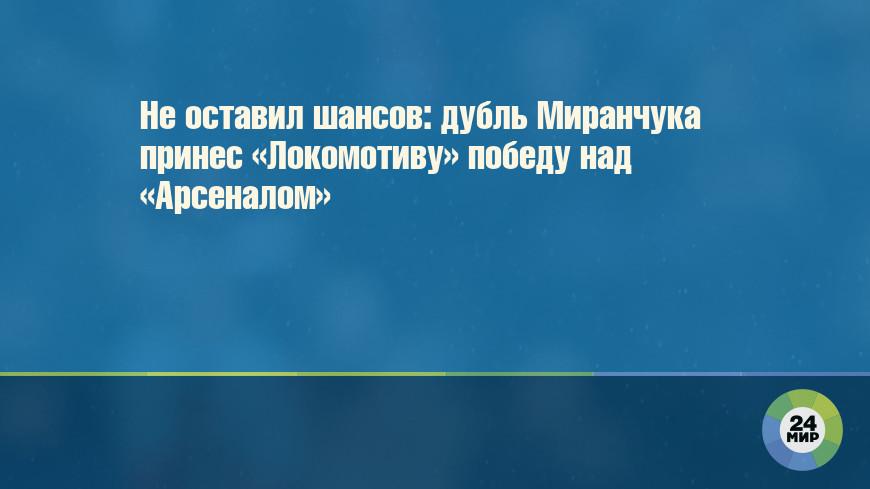 Не оставил шансов: дубль Миранчука принес «Локомотиву» победу над «Арсеналом»