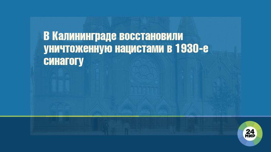 В Калининграде восстановили уничтоженную нацистами в 1930-е синагогу