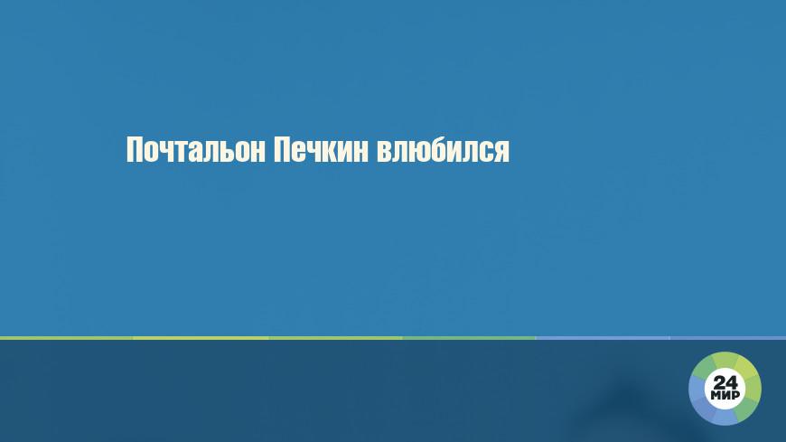 Почтальон Печкин влюбился