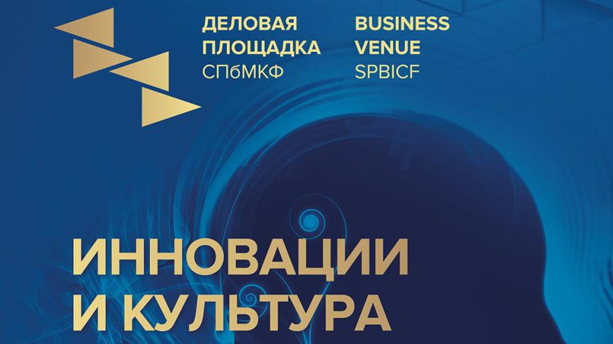 На VII СПБМКФ обсудят использование Big Data и Data Mining в сфере культуры