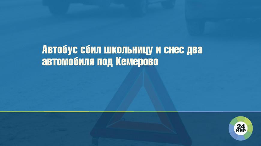 Автобус сбил школьницу и снес два автомобиля под Кемерово