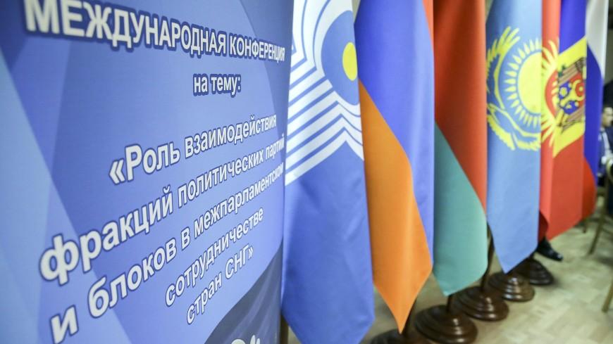 В Госдуме встретились лидеры фракций парламентов стран СНГ