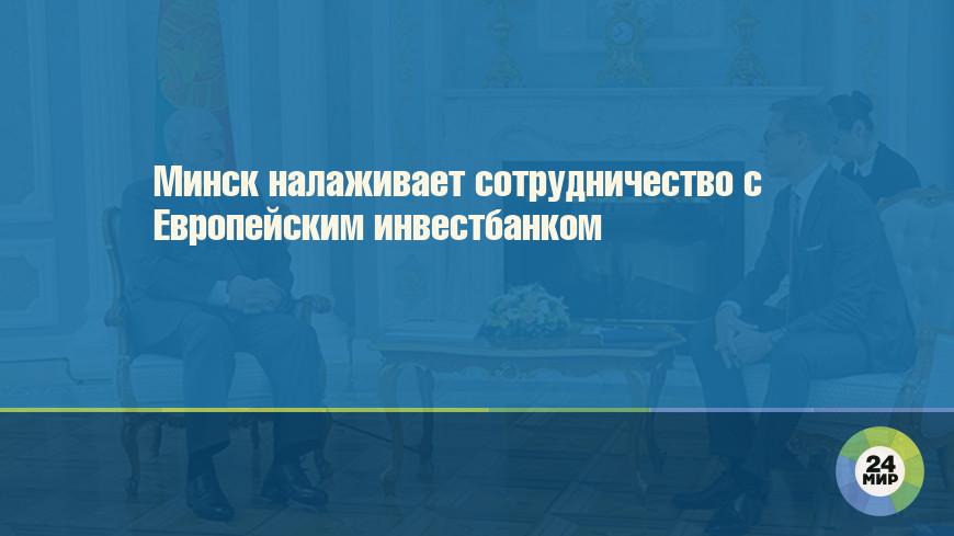 Минск налаживает сотрудничество с Европейским инвестбанком