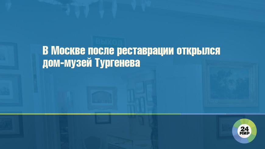 В Москве после реставрации открылся дом-музей Тургенева