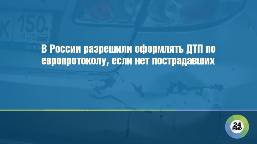 В России разрешили оформлять ДТП по европротоколу, если нет пострадавших
